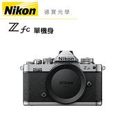 [新機上市] Nikon Z FC 單機身 BODY 總代理公司貨 隨身機 復古 經典 微單 分期0利率 德寶光學
