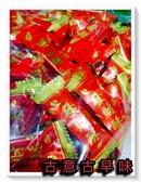 古意古早味 發財酥 娃娃酥 (花生口味/3000公克/量販包) 懷舊零食 酥心糖 花生酥糖 花生糖 年節糖果