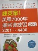【書寶二手書T1/語言學習_DEH】練英單!英單7000字邊背邊練習Book 2:2201~4400