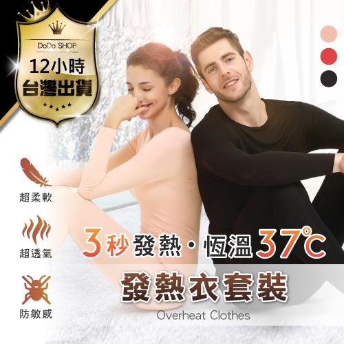 3秒發熱衣【衣+褲 大碼可穿】37度恆溫 內搭衣保暖衣 透氣排汗衣 發熱褲內衣