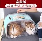 御貓說貓包外出便攜貓咪背包PURRPY兩只雙肩大號大容量寵物太空艙「時尚彩紅屋」