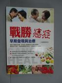 【書寶二手書T3/醫療_LJY】戰勝癌症-早期發現與治療_廖湘萍