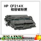USAINK☆HP CF214X 黑色高容量相容碳粉匣  適用機型:M725dn / M725f