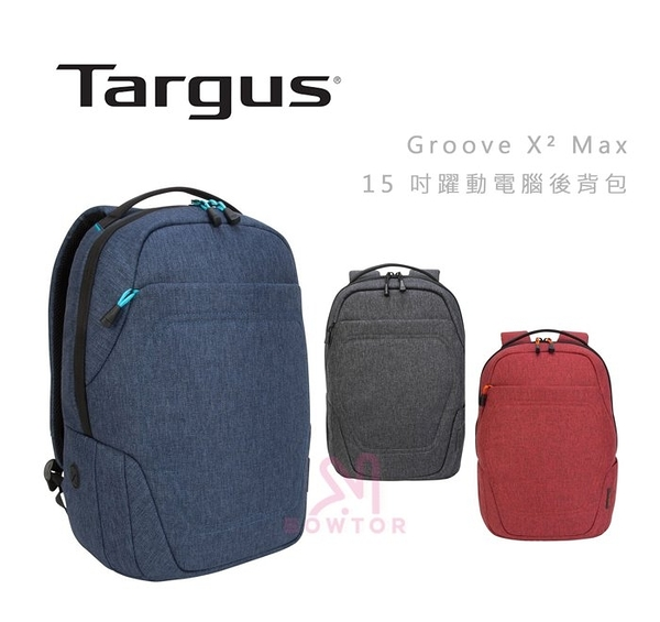 光華商場。包你個頭【Targus】 Groove X² Compact 15 吋 躍動 電腦 後背包 TSB952GL