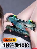 星期六吃雞神器自動壓搶一秒20槍m16全自動一鍵連發透視手機和平精英輔助器手游戲