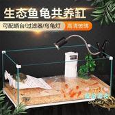 魚缸 烏龜髮帶曬台烏龜別墅生態龜缸養龜的專用缸 家用玻璃缸T
