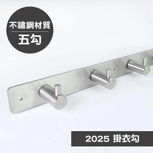 歐奇納 OHKINA 不鏽鋼直角掛衣勾五勾(2025)