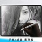 【妃航/免運】iPad 10.2吋 書寫膜 磨砂仿紙膜/繪畫 類紙貼 紙類/書寫觸感 好畫/好寫/不斷觸