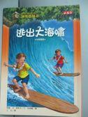 【書寶二手書T1/兒童文學_JLK】神奇樹屋28:逃出大海嘯_瑪麗.奧斯本