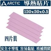 [地瓜球@] Arctic Thermal pad 導熱片 導熱貼片 導熱膠 四片裝 120x20x0.5mm