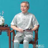 唐裝唐裝男老人爺爺夏季短袖套裝爸爸中老年中國風夏裝衣服WD 電購3C