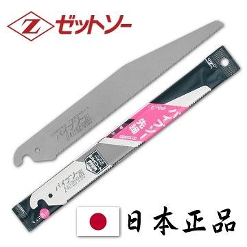 日本Z牌240mm水管鋸片PVC水管鋸鋸片 塑膠管鋸手鋸鋸片鋸刃 日本岡田金屬工業Z鋸鋸片替刃