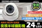 監視器 高解析 600條 24LED 高...