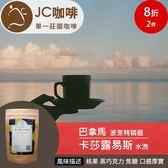 JC咖啡 半磅豆▶巴拿馬 卡莎露易斯 波奎特精選 水洗 ★送-莊園濾掛1入