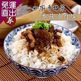 《娘家廚房CK》 私廚手路菜-香菇滷肉燥 (240gx3包)【免運直出】