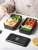 成人飯盒雙層日式分格便當學生食堂簡約微波爐保溫健身餐盒女〖滿千折百〗