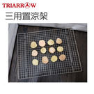 【三箭牌】三用置涼架 / 烤網 ETQ-33455《烘焙器具(材)》