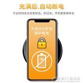無線充電器 蘋果手機小米三星iphonex快s8專用8p器通用 概念3C旗艦店