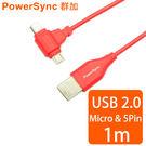 群加 Powersync USB2.0 Micro & Mini 5Pin 兩用T型傳輸充電線/1M CUB2GER2010A