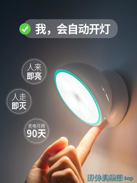 感應燈 智能人體感應小夜燈充電式臥室無線聲控過道樓道走廊夜間廁所壁燈 快速出貨