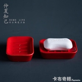 凹凸面慮孔紅色香皂盒創意皂托肥皂碟婚慶情侶婚禮陶瓷結婚肥皂盒 卡布奇諾