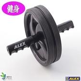 【ALEX】運動滾輪B-15