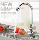 水龍頭 單冷廚房龍頭洗菜盆水槽水龍頭萬向水龍頭全銅 nm7653【歐爸生活館】