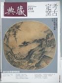【書寶二手書T8/雜誌期刊_DD5】典藏古美術_254期_定窯考古