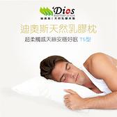 【枕寬加長】正躺、側躺都舒適安穩 - 天然乳膠枕 - 超柔觸感天絲防霉抗菌 Dios迪奧斯 T5 型