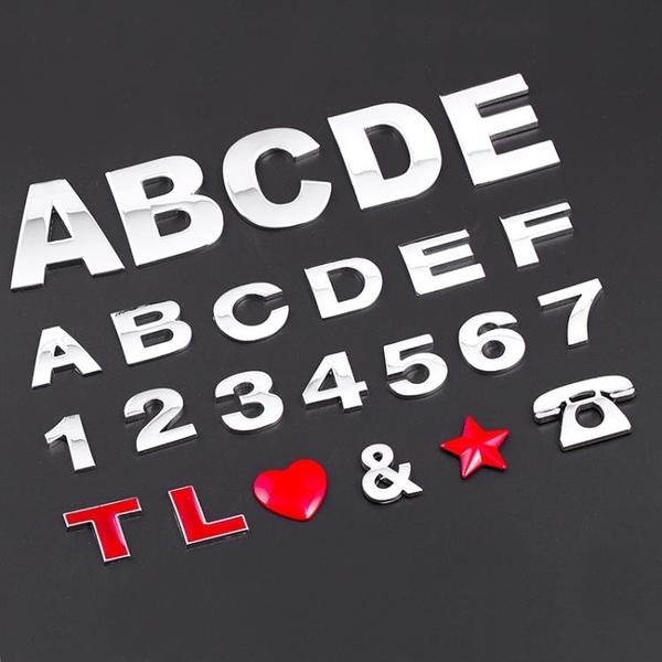 實心金屬汽車英文字母車貼紙個性