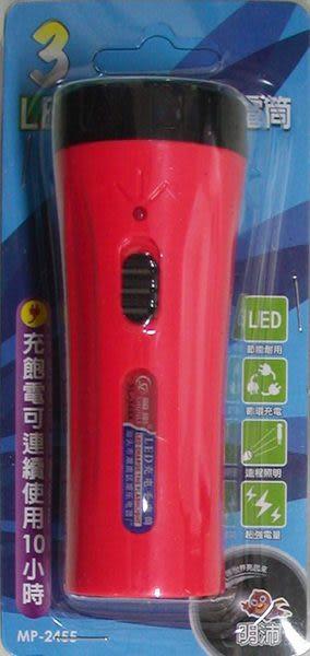 LED充電式手電筒
