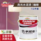 【漆寶】虹牌水性水泥漆420-27「咖啡」(1公升裝)