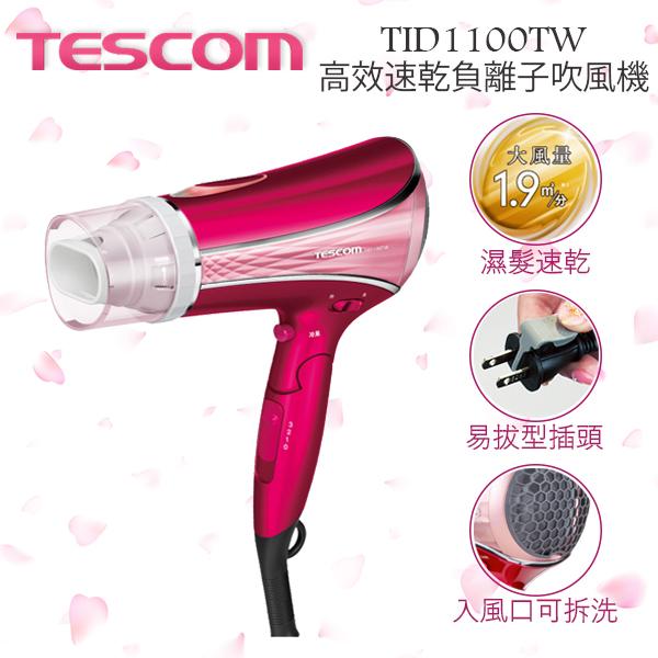 【獨家贈蝴蝶結包頭巾】 TID1100TW 高效速乾負離子吹風機 公司貨