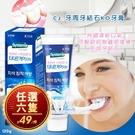 韓國CJ 牙周牙結石KO牙膏 120g