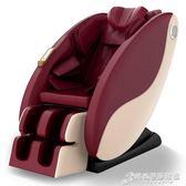 商用按摩椅家用共享微信支付寶掃二維碼全自動樂全身摩多功能吧gio 时尚芭莎