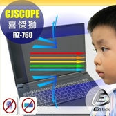® Ezstick 喜傑獅 CJSCOPE RZ-760 RZ-760H 防藍光螢幕貼 抗藍光 (可選鏡面或霧面)