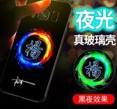 夜光三星S8手機殼新款玻璃中國風情侶姓氏S9PLUS
