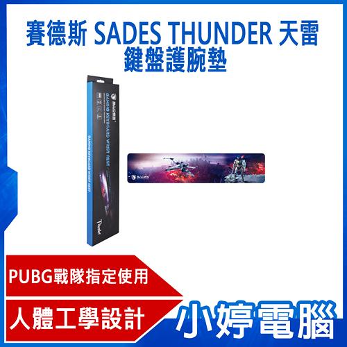 【3期零利率】全新 賽德斯 SADES THUNDER 天雷 鍵盤護腕墊 防護手腕