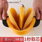 尚品廚具 水果分割器 芒果去核器