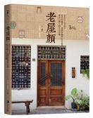 (二手書)老屋顏:走訪全台老房子,從老屋歷史、建築裝飾與時代故事,尋訪台灣人的..