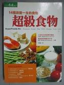 【書寶二手書T5/養生_GNG】超級食物-14種改變一生的食物_史提芬‧普拉特