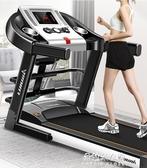 跑步機立久佳 MT900跑步機家用款小型女室內迷你電動折疊超靜音健身 朵拉朵YC