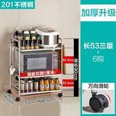 廚房置物架不銹鋼微波爐架長方形烤箱架子收納貨架落地多層 mks阿薩布魯