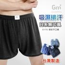 [GM+] 日系無印風條紋男性四角褲 / 台灣製 / 8176 / 單件組