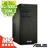【現貨】ASUS電腦 M840MB i7-8700/4G/500G+120M2/W10P 商用電腦