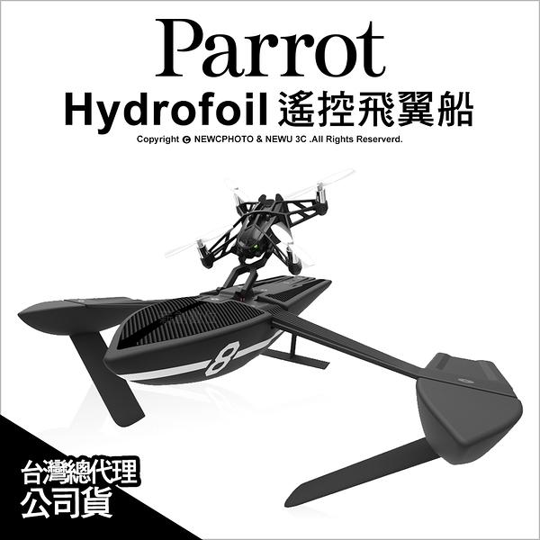 派諾特 Parrot Hydrofoil 智能遙控飛翼船 水空兩用 黑色 公司貨【可刷卡免運】薪創數位