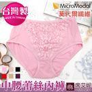 女性中腰蕾絲褲 莫代爾纖維 超親膚 台灣...