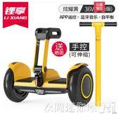 平衡車鋰享電動智慧雙輪成年代步車兒童兩輪思維車帶扶桿10寸越野 衣間迷你屋LX