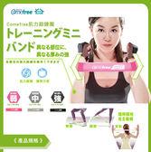 Comefree肌力鍛鍊圈(每組2條入/環狀阻力帶/彈力帶/抗力圈/乳膠拉力環/伸展帶/彈力繩)