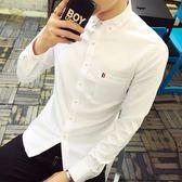青年襯衫男長袖修身韓版潮流帥氣百搭白襯衣學生個性打底寸衫內搭    蜜拉貝爾